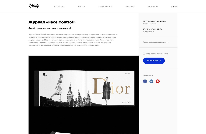 Сайт для брендинг студии
