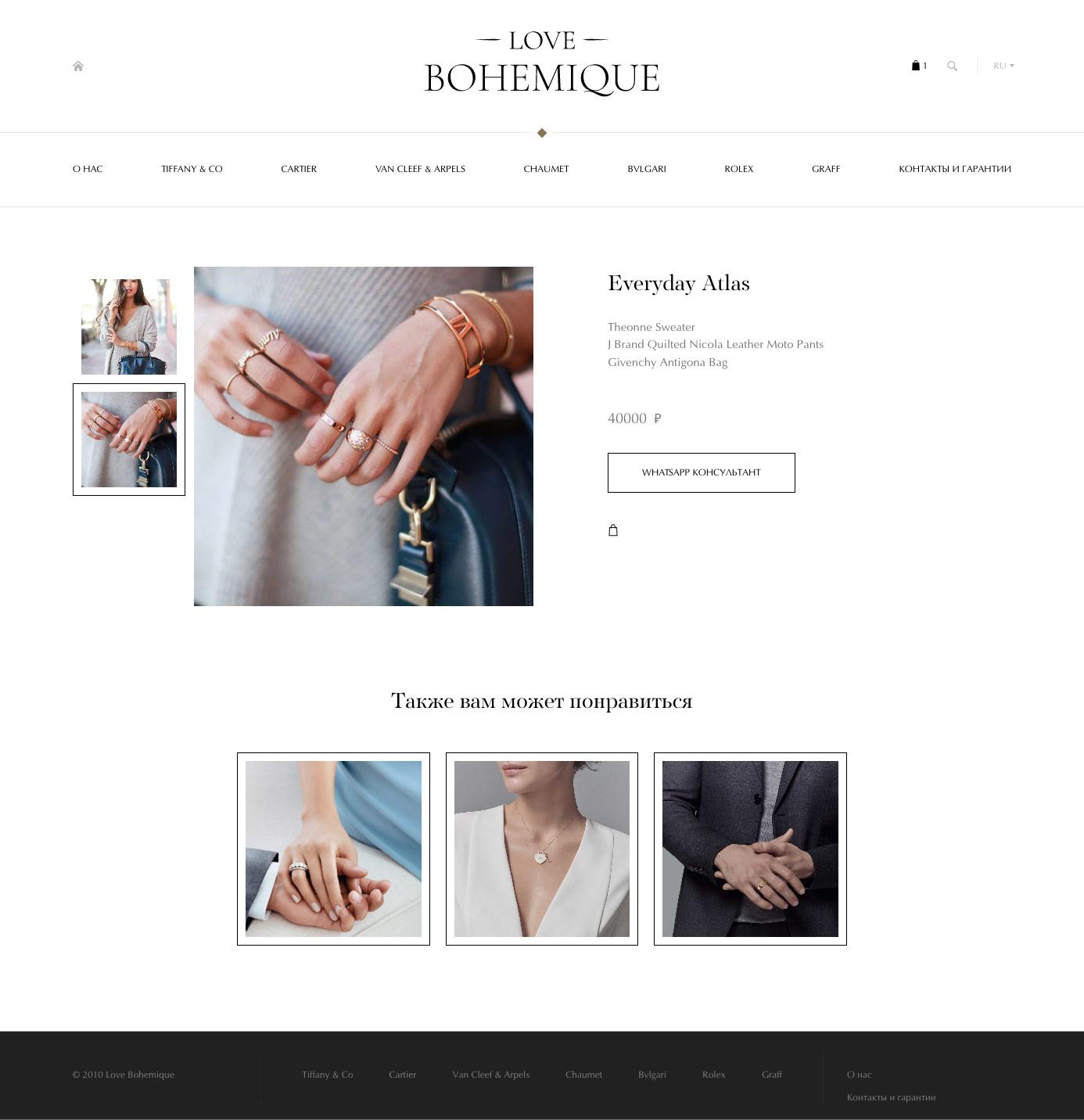 Сайт для магазина ювелирных украшений
