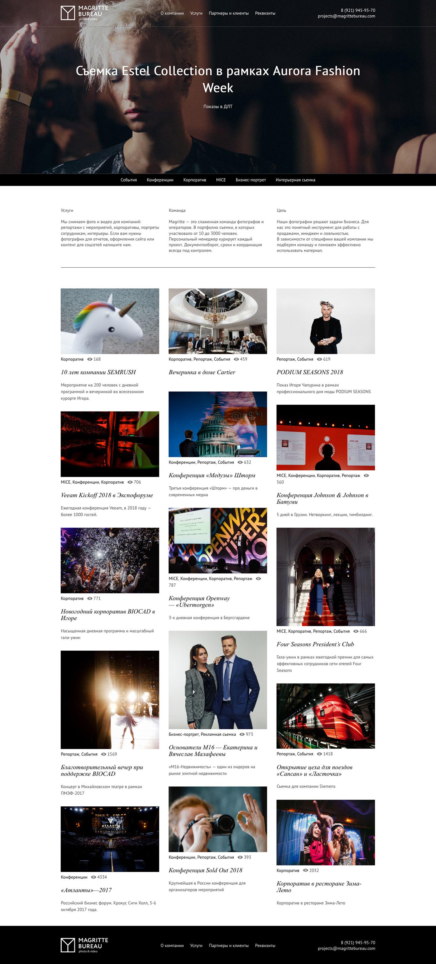 Сайт для фотоагентства