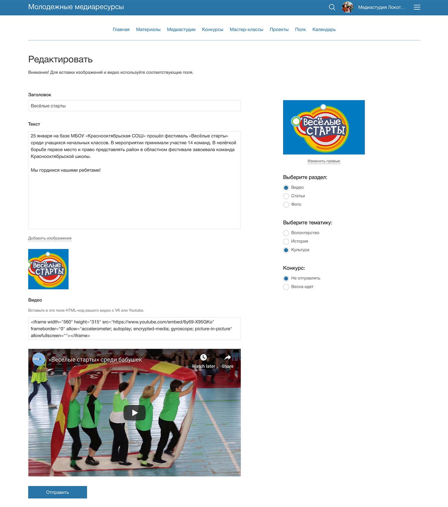 Сайт для учебных заведений, школ, учеников и учителей