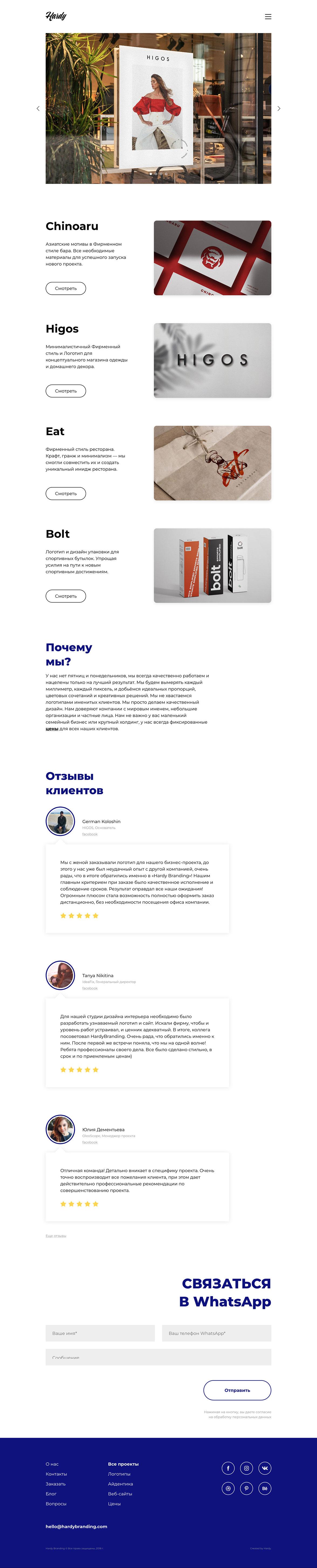Сайт для брендингового агентства