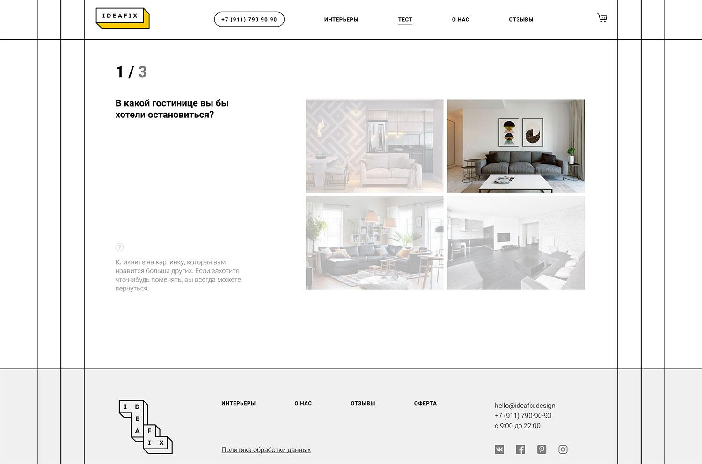 Сайт для дизайнера интерьеров